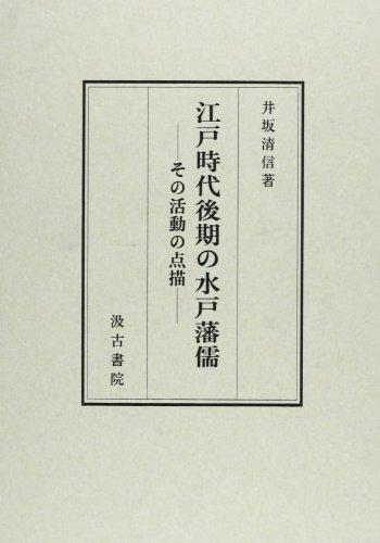 江戸時代後期の水戸藩儒―その活動の点描