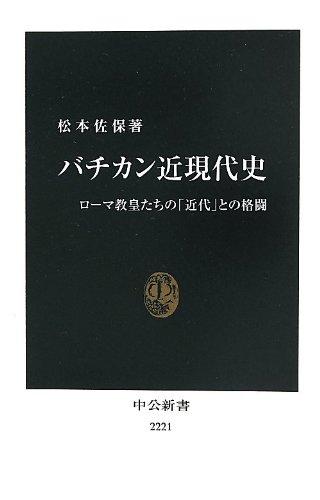 バチカン近現代史 (中公新書)