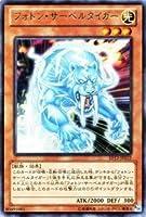 遊戯王カード 【フォトン・サーベルタイガー】 EP12-JP022-R ≪エクストラパック2012 収録≫