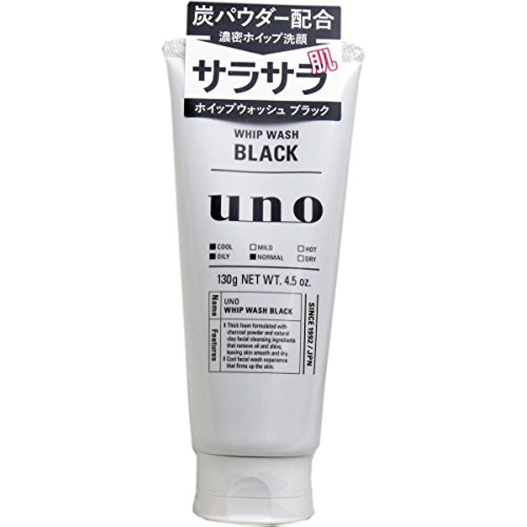 ライオンますますソース【まとめ買い】ウーノ ホイップウォッシュ (ブラック) 洗顔料 130g×4個
