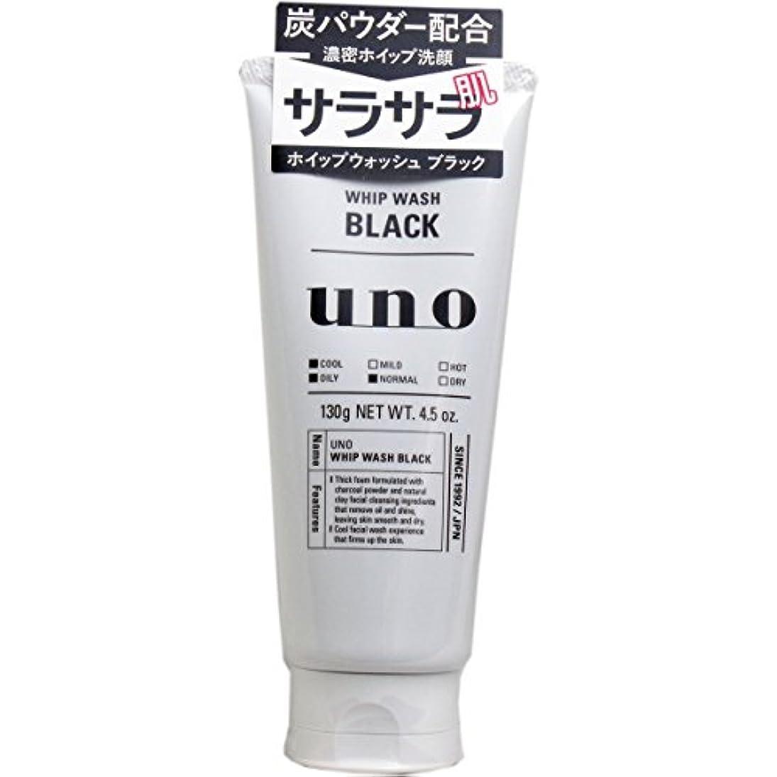パンフレット比率協力する【まとめ買い】ウーノ ホイップウォッシュ (ブラック) 洗顔料 130g×4個