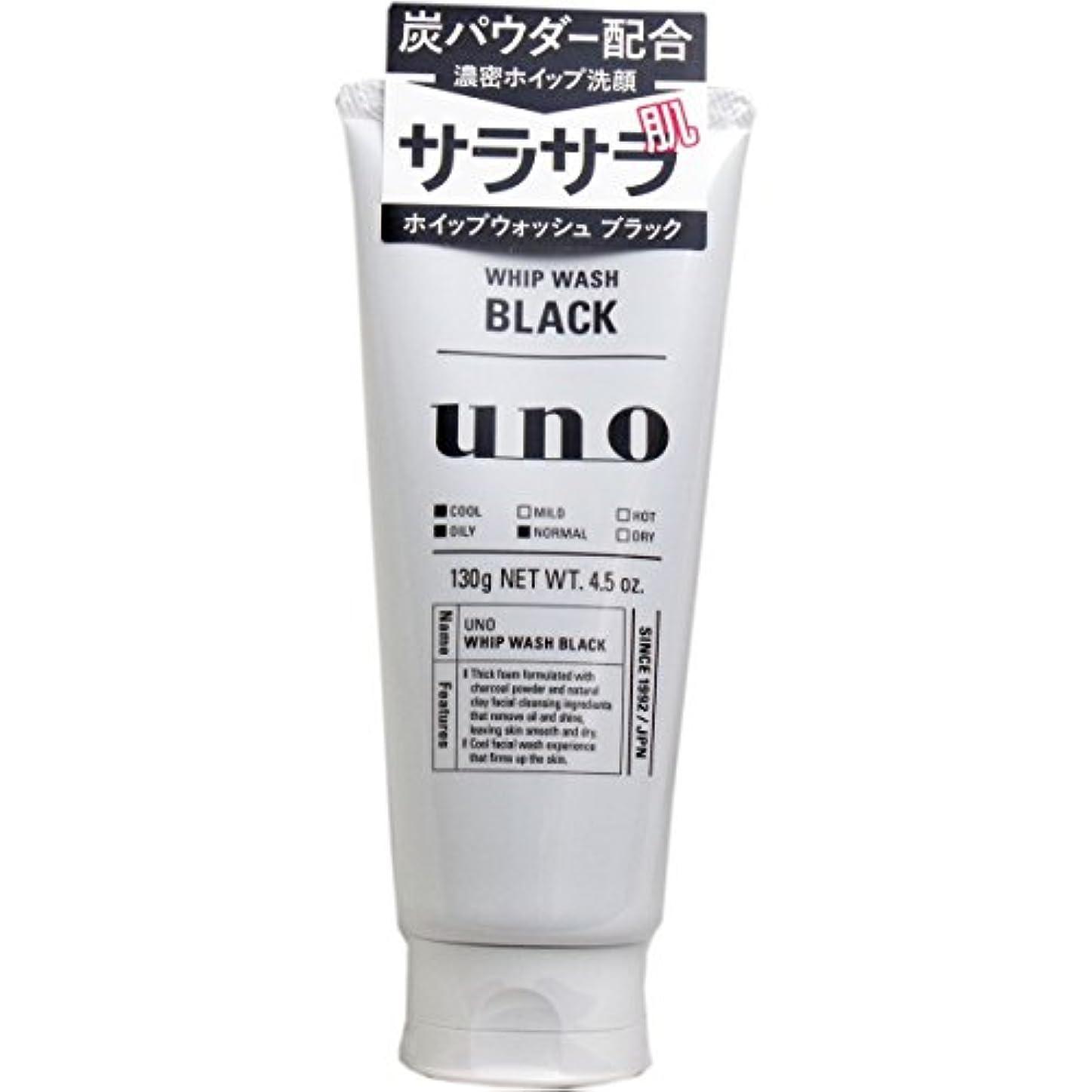 離す蒸し器フリンジ【まとめ買い】ウーノ ホイップウォッシュ (ブラック) 洗顔料 130g×4個