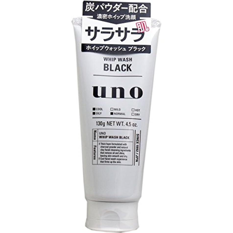 紛争酔って一見【まとめ買い】ウーノ ホイップウォッシュ (ブラック) 洗顔料 130g×4個