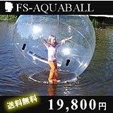 イベントに最適 ウォーターボール 水上ウォークを楽しもう 水の上を歩けるアクアボール 直径2m イベント 祭り 贈り物 縁日 TASTE-AQUABALLD