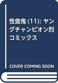 性食鬼(11): ヤングチャンピオン烈コミックス
