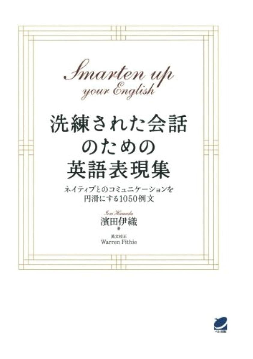 ベーシックコンデンサートリップ洗練された会話のための英語表現集(CDなしバージョン)