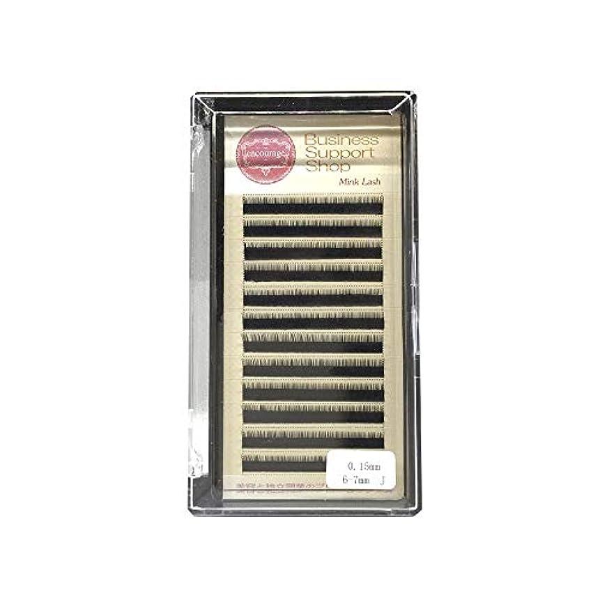 凍る温度更新するまつげエクステ 下まつげ(ミックス) 高級ミンクまつげ 12列シートタイプ ケース入り