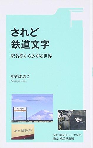 されど鉄道文字―駅名標から広がる世界