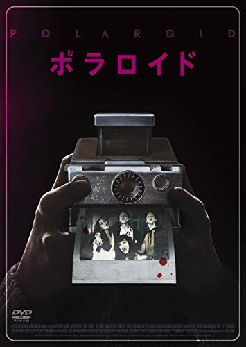 ポラロイド [DVD]