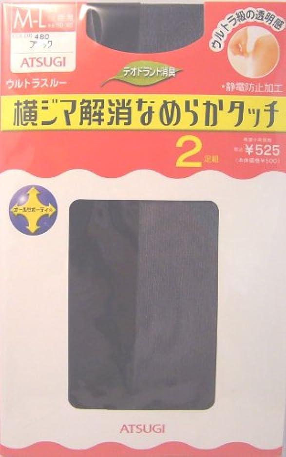 キャッチ三角形追い出すウルトラスルー 横ジマ解消なめらかタッチ パンティストッキング 480ブラック M-L 2足組 (FP50202X)