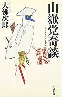 山嶽党奇談 (鞍馬天狗傑作選 2)