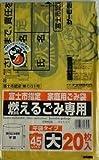 富士市指定ごみ袋 平袋 45L 20枚x10袋 200枚での販売