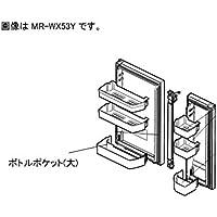 【部品】三菱 冷蔵庫 ボトルポケット(大) 対象機種:MR-JX48LY MR-JX53Y MR-WX53Y MR-WX53Y-BR1 MR-WX53Y-P1