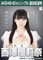 【西澤瑠莉奈】 公式生写真 AKB48 翼はいらない 劇場盤特典