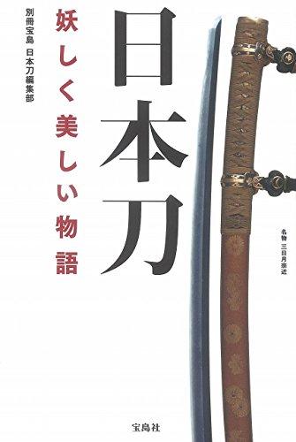 日本刀 妖しく美しい物語の詳細を見る