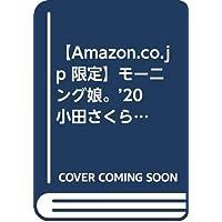 【Amazon.co.jp 限定】モーニング娘。'20 小田さくら写真集 『 SAKURA COLOR 』 Amazon限定カバーVer.