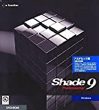 Shade 9 Professional for Windows アカデミック