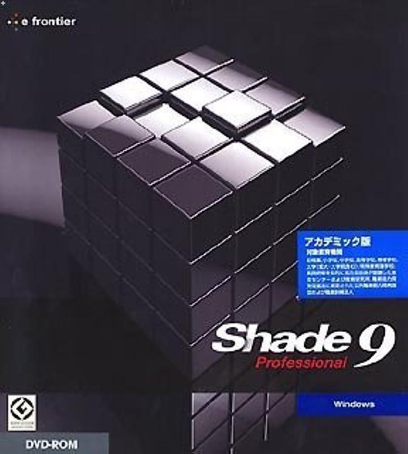 図書館乗り出すめるShade 9 Professional for Windows アカデミック