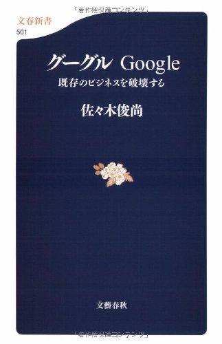 グーグル―Google 既存のビジネスを破壊する 文春新書 (501)