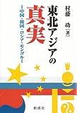 東北アジアの真実‐中国・韓国・ロシア・モンゴル‐