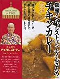 【銀座インドレストラン ナイルさんのチキンカレー】 200g 中辛 ご当地カレー