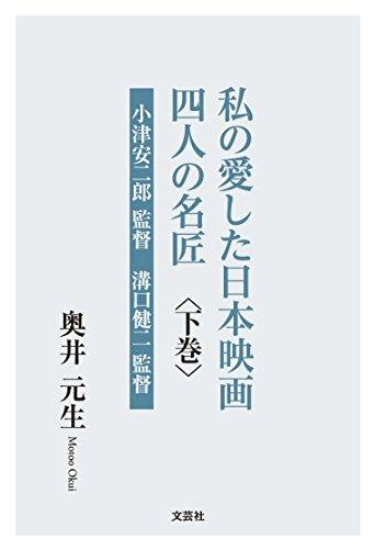 私の愛した日本映画 四人の名匠 <下巻> 小津安二郎 監督 溝口健二 監督
