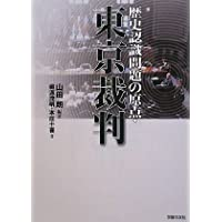 歴史認識問題の原点・東京裁判 (シリーズ世界と日本)