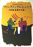 ファンダメンタルなふたり (文春文庫)