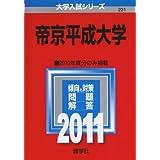 帝京平成大学 (2011年版 大学入試シリーズ)