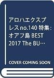 アロハエクスプレスno.140 特集:オアフ島BEST 2017 The BUSバージョン(M-ON! Deluxe)