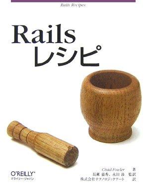 Railsレシピの詳細を見る