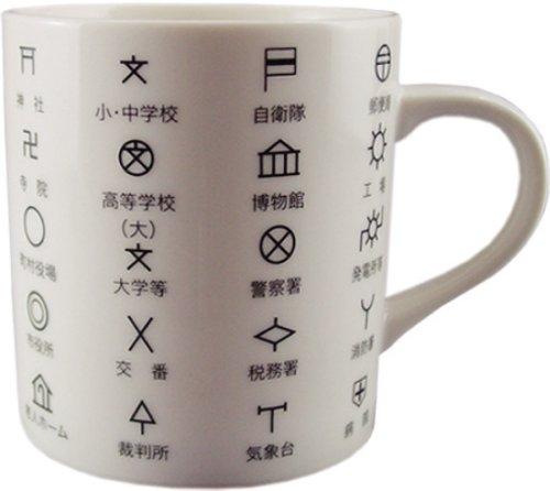 FARZEN お茶を飲んでるだけなのになんだか頭が良くなるマグカップ 地図記号 マグカップ DM2577