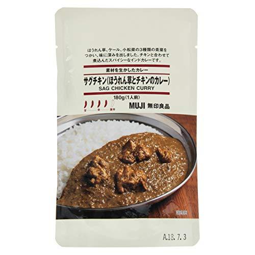無印良品 素材を生かしたカレー サグチキン(ほうれん草とチキンのカレー) 180g(1人前)