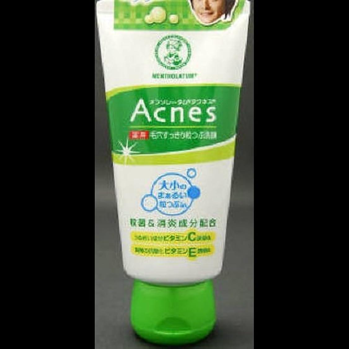 厳しい膜フェード【まとめ買い】メンソレータム アクネス 薬用 毛穴 すっきり 粒つぶ 洗顔 ×2セット