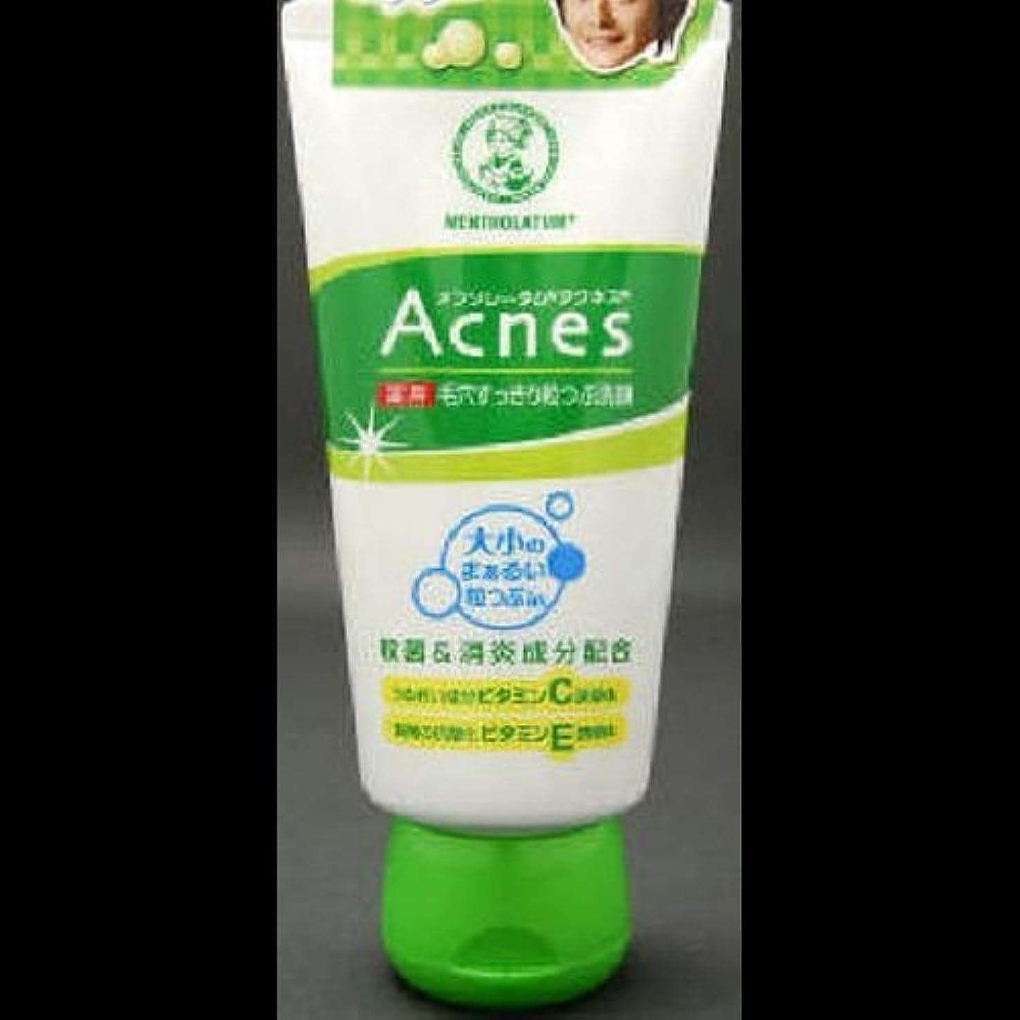 ダブル静脈知覚【まとめ買い】メンソレータム アクネス 薬用 毛穴 すっきり 粒つぶ 洗顔 ×2セット