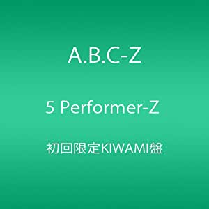 5 Performer-Z 初回限定KIWAMI盤 CD+2DVD