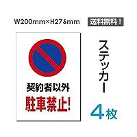 「契約者以外駐車禁止!」【ステッカー シール】タテ・大 200×276mm (sticker-062-4) (4枚組)
