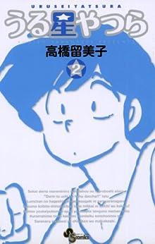 [高橋留美子]のうる星やつら〔新装版〕(2) (少年サンデーコミックス)
