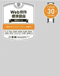 Web制作標準講座[総合コース] ~企画からディレクション、デザイン、実装まで~