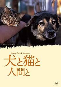 犬と猫と人間と [DVD]