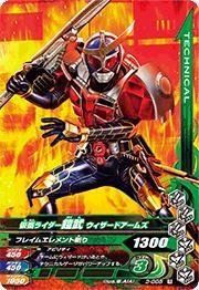 ガンバライジング3弾/3-005 仮面ライダー鎧武 ウィザードアームズ R