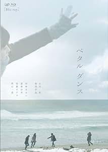 ペタル ダンス [Blu-ray]