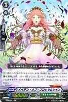 カードファイト!!ヴァンガード/第5弾/BT05/011/RR/メイデン・オブ・ブロッサムレイン