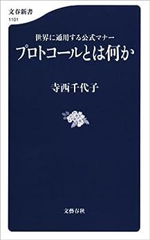 [寺西千代子]のプロトコールとは何か 世界に通用する公式マナー (文春新書)