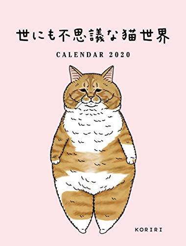2020ポストカードカレンダー 世にも不思議な猫世界 ([カレンダー])