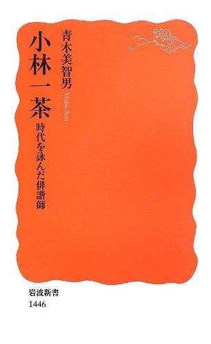 小林一茶 時代を詠んだ俳諧師 (岩波新書)