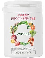 Washell (ウォッシェル) ホタテ貝より優れたほっき貝から出来た 野菜 果物 洗浄 パウダー 100g