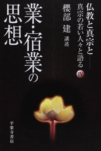 [画像:業・宿業の思想 (仏教と真宗と)]