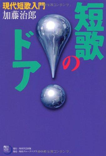 角川短歌ライブラリー  短歌のドア  現代短歌入門の詳細を見る