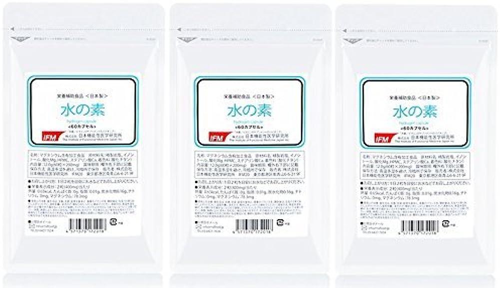 針歌う火星日本機能性医学研究所 水素カプセル 「 水の素 」 水素サプリ 60カプセル 3個セット